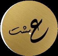 لما عماش ناصر الدرعان