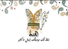 هند محمد إبراهيم خليل