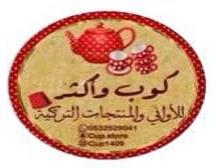 نجوى حسين جومان