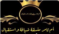 عطيات احمد سنوسي ابو بكر