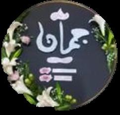 جوهره صالح محمد بوقرصين