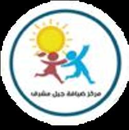 عواطف سعد مبارك المهارمي